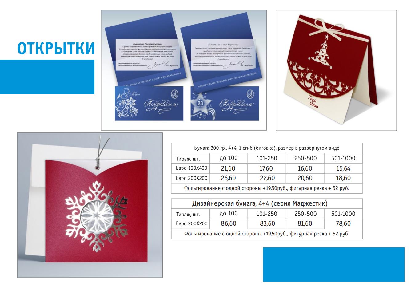 Печать открыток изготовление открыток на заказ - Принтомат 73